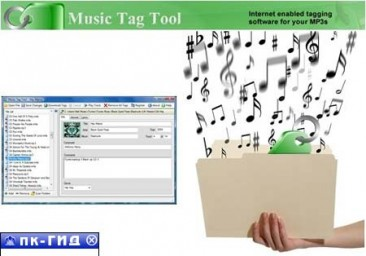 Wide Angle Software Music Tag Tool v2.08