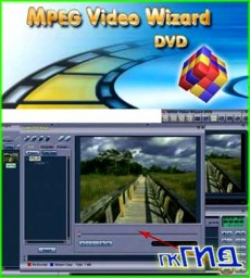 Womble MPEG Video Wizard DVD 4.0.4.109 Eng + Rus