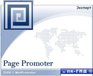 Page Promoter 7.7
