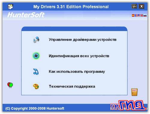 My Drivers v3.31