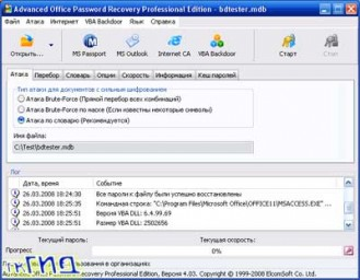 Advanced Office Password Recovery Pro v4.03