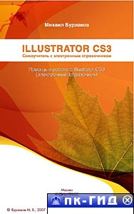 Illustrator CS3. Самоучитель