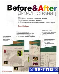 Before and After. Дизайн страниц