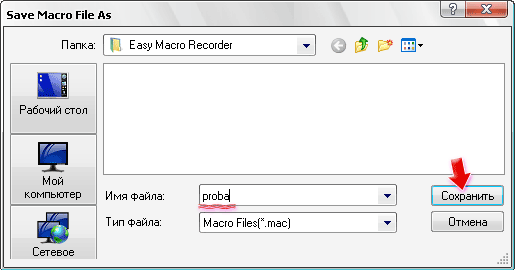 Ввод имение макроса в Easy Macro Recorder