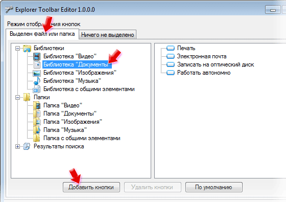 Выбор типов папок в Explorer Toolbar Editor