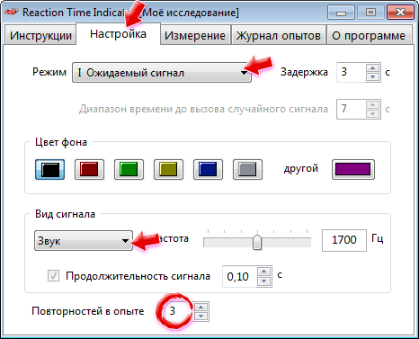 Настройки Reaction Time Indicator