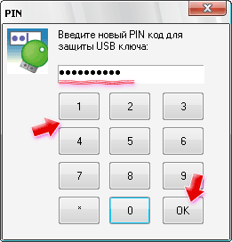 Ввод PIN кода в Rohos Logon Key