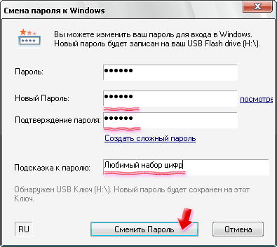 Смена пароля Windows в Rohos Logon Key