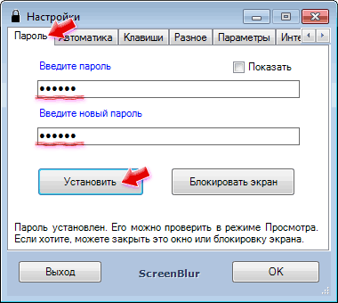 Установка пароля в ScreenBlur