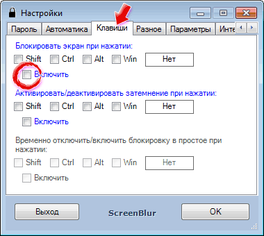 Настройка горячих клавиш в ScreenBlur