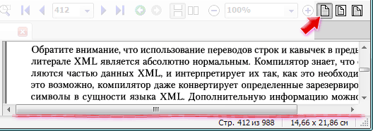 Масштаб 100% в WinDjView